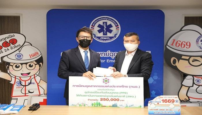 กนอ. ให้การสนับสนุนอุปกรณ์ป้องกันส่วนบุคคล (PPE) ให้กับสถาบันการแพทย์ฉุกเฉินแห่งชาติ
